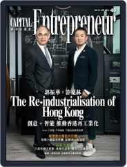 Capital Entrepreneur 資本企業家 (Digital) Subscription April 8th, 2019 Issue