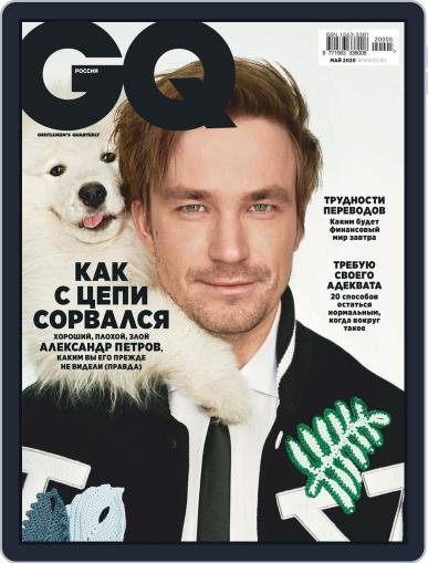 Gq Russia (Digital) May 1st, 2020 Issue Cover