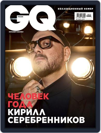 Gq Russia (Digital) October 1st, 2019 Issue Cover