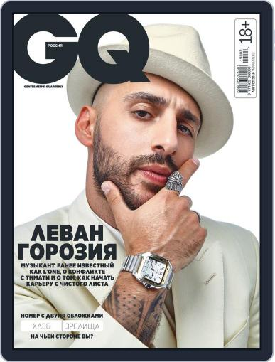 Gq Russia (Digital) August 1st, 2019 Issue Cover