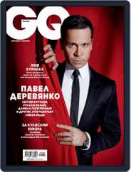 Gq Russia (Digital) Subscription May 1st, 2019 Issue