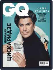 Gq Russia (Digital) Subscription January 1st, 2019 Issue