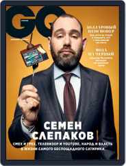 Gq Russia (Digital) Subscription December 1st, 2018 Issue