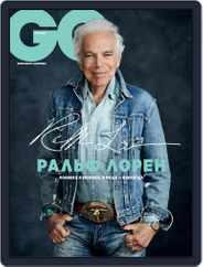 Gq Russia (Digital) Subscription November 1st, 2018 Issue