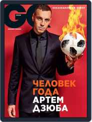 Gq Russia (Digital) Subscription October 1st, 2018 Issue