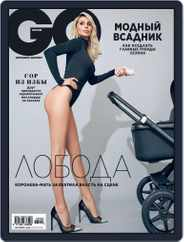 Gq Russia (Digital) Subscription September 1st, 2018 Issue