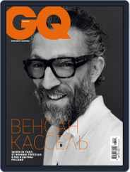 Gq Russia (Digital) Subscription August 1st, 2018 Issue