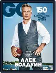 Gq Russia (Digital) Subscription July 1st, 2018 Issue