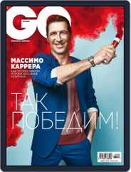 Gq Russia (Digital) Subscription June 1st, 2018 Issue
