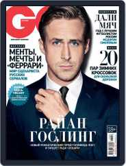 Gq Russia (Digital) Subscription January 20th, 2017 Issue