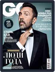 Gq Russia (Digital) Subscription September 15th, 2016 Issue