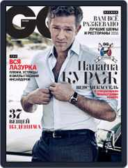Gq Russia (Digital) Subscription July 15th, 2016 Issue