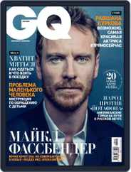 Gq Russia (Digital) Subscription March 16th, 2016 Issue