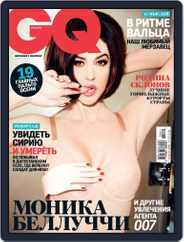 Gq Russia (Digital) Subscription October 21st, 2015 Issue