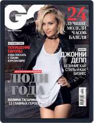 Gq Russia (Digital) Subscription September 23rd, 2015 Issue