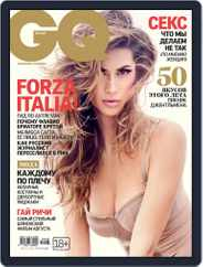 Gq Russia (Digital) Subscription July 17th, 2015 Issue