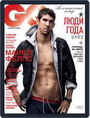 Gq Russia (Digital) Subscription October 1st, 2012 Issue