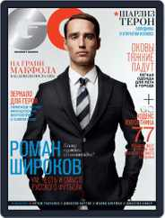 Gq Russia (Digital) Subscription May 23rd, 2012 Issue