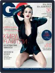 Gq Russia (Digital) Subscription March 21st, 2012 Issue
