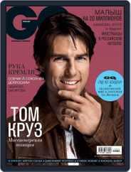 Gq Russia (Digital) Subscription November 23rd, 2011 Issue