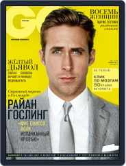Gq Russia (Digital) Subscription October 19th, 2011 Issue