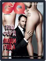 Gq Russia (Digital) Subscription September 21st, 2011 Issue