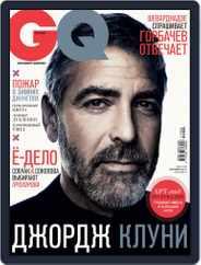 Gq Russia (Digital) Subscription August 17th, 2011 Issue