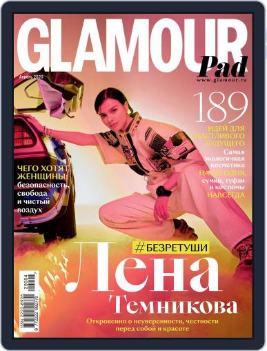 Glamour Russia April 1st, 2020 Digital Back Issue Cover