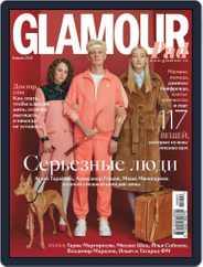 Glamour Russia (Digital) Subscription February 1st, 2020 Issue