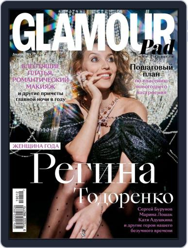 Glamour Russia December 1st, 2019 Digital Back Issue Cover