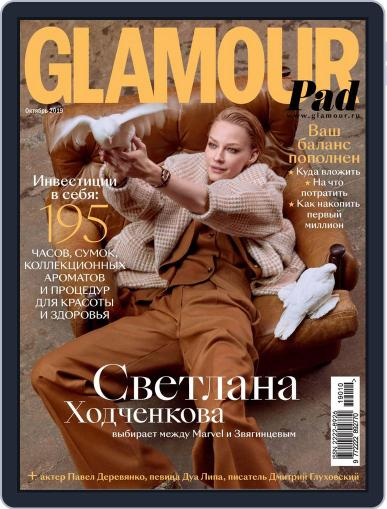 Glamour Russia October 1st, 2019 Digital Back Issue Cover
