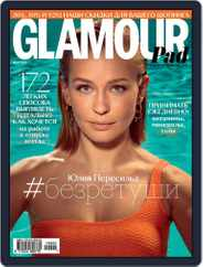 Glamour Russia (Digital) Subscription May 1st, 2019 Issue