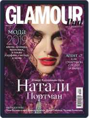 Glamour Russia (Digital) Subscription March 1st, 2019 Issue