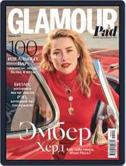 Glamour Russia (Digital) Subscription February 1st, 2019 Issue