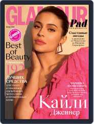 Glamour Russia (Digital) Subscription January 1st, 2019 Issue
