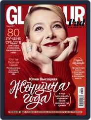 Glamour Russia (Digital) Subscription December 13th, 2016 Issue