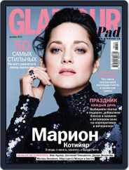 Glamour Russia (Digital) Subscription November 13th, 2016 Issue