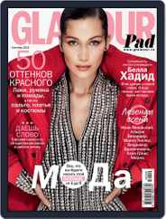 Glamour Russia (Digital) Subscription August 14th, 2016 Issue