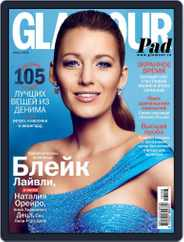 Glamour Russia (Digital) Subscription July 11th, 2016 Issue