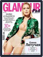 Glamour Russia (Digital) Subscription May 11th, 2016 Issue