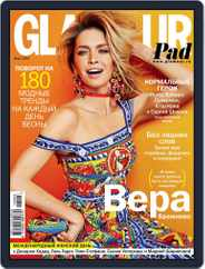 Glamour Russia (Digital) Subscription February 14th, 2016 Issue