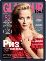 Glamour Russia (Digital) Subscription January 12th, 2016 Issue