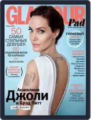 Glamour Russia (Digital) Subscription December 14th, 2015 Issue