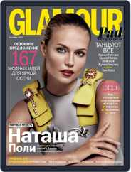 Glamour Russia (Digital) Subscription August 20th, 2015 Issue
