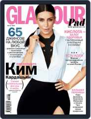 Glamour Russia (Digital) Subscription July 10th, 2015 Issue