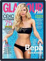 Glamour Russia (Digital) Subscription June 25th, 2015 Issue