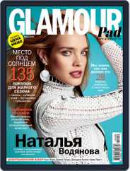 Glamour Russia (Digital) Subscription May 15th, 2015 Issue