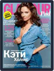 Glamour Russia (Digital) Subscription January 13th, 2015 Issue