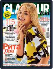 Glamour Russia (Digital) Subscription December 9th, 2014 Issue