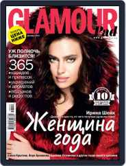 Glamour Russia (Digital) Subscription December 1st, 2014 Issue